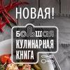Ресторан «Большая Кухня»