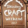 CRAFT WEEKEND – 29-30 апреля 2017