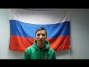 Здоровый Образ Жизни каждого гражданина России-показатель ответственного выбора не только своего будущего,но и для всей Родины!