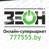ЗЕОН   www.777555.by