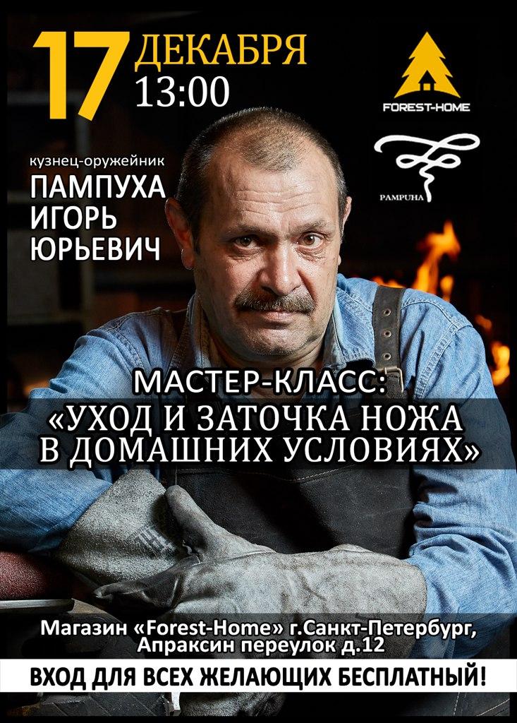 Игорь Юрьевич Пампуха в Санкт-Петербурге 17 декабря магазин Forest-Home