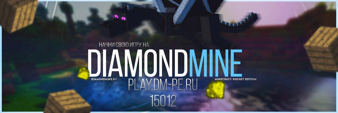 DiamondMine - топ проект среди сферы Minecraft: PE серверов!