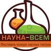 Наука-всем! фестиваль-конкурс научных театров