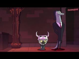 Стар против Сил Зла - 1 сезон 16 серия