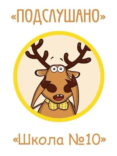 215db56cf027 Подслушано 10 школа.г.Элиста   ВКонтакте