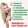 Молодёжная газета (Уфа и РБ)