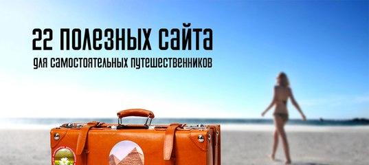 Сайты для самостоятельных туристов