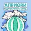 Педагогический отряд «Априори»