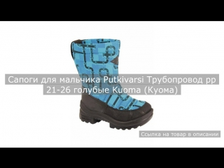 Сапоги для мальчика Putkivarsi Трубопровод рр 21-26 голубые Kuoma (Куома)