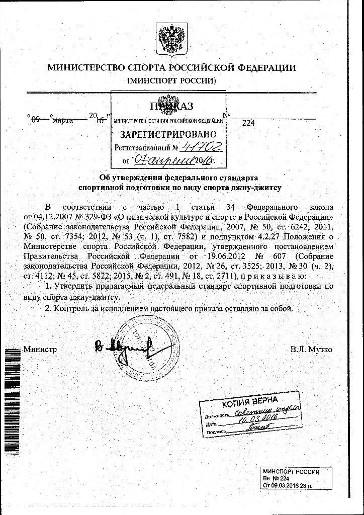 Об утверждении федерального стандарта спортивной подготовки по виду спорта джиу-джитсу