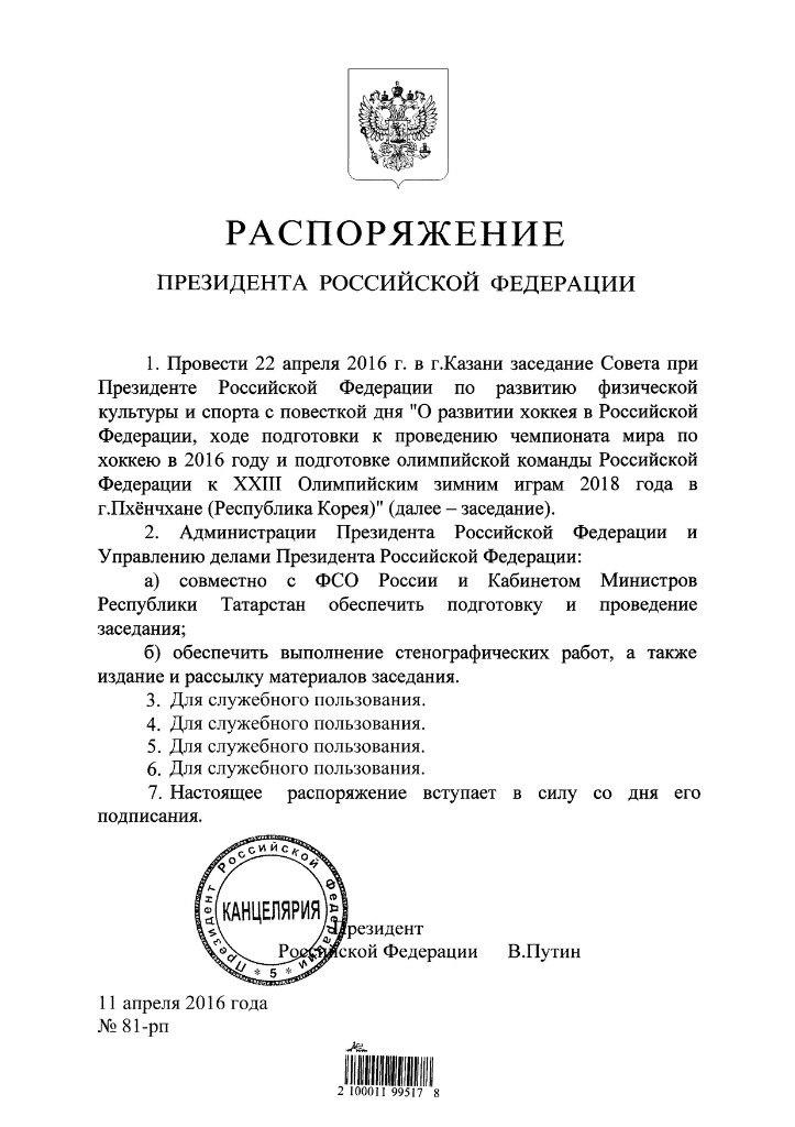 О развитии ХОККЕЯ в Российской Федерации