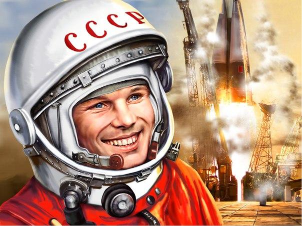 Первый космонавт - гражданин Советского Союза - Юрий Гагарин