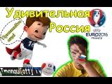 Глупая игра Сборной России на ЕВРО - 2016