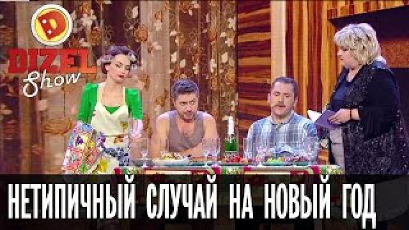 Нетипичный случай на Новый год Дизель Шоу ЮМОР ICTV