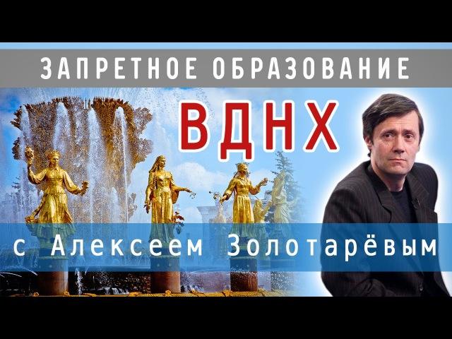 ВДНХ с Алексеем Золотарёвым