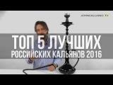 ТОП 5 Лучших Русских Кальянов 2016