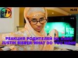 IISuperwomanII - Реакция родителей на Justin Bieber