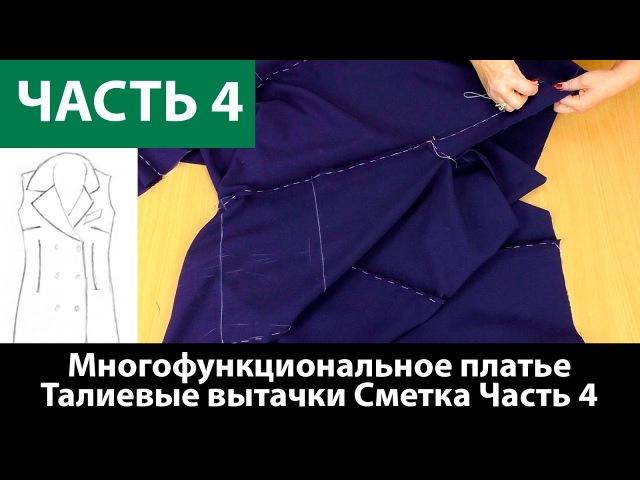 Многофункциональное платье конструктор Талиевые вытачки Сметка Часть 4