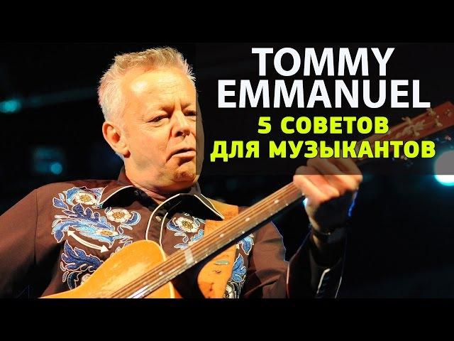 Томми Эммануэль - 5 советов гитаристам. Tommy Emmanuel урок гитары. » Freewka.com - Смотреть онлайн в хорощем качестве