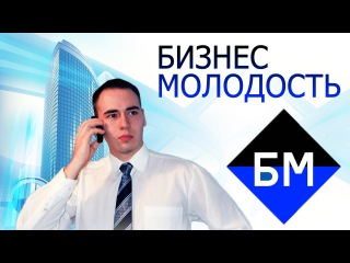 [ БМ ] Бизнес Молодость, Цех - выпускной Уфа май - июнь 2016