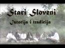 Stari Sloveni Istorija i tradicija ceo film