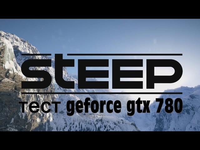 Steep бета тест ● тест geforce gtx 780 intel core i7 3770k 16 gb озу