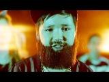Бородатые Дети   Ну и ладно
