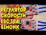 Регулятор скорости ESC 30A SimonK красный с Алиэкспресс