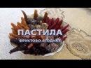 Фруктово - ягодная ПАСТИЛА - альтернатива вредным конфетам
