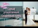 David Bisbal - Самый романтичный свадебный танец