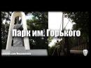 Прогулка по Луганску. Часть 4. Парк Горького.