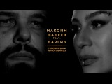 МАКСИМ ФАДЕЕВ feat. НАРГИЗ - С ЛЮБИМЫМИ НЕ РАССТАВАЙТЕСЬ ПРЕМЬЕРА 2016