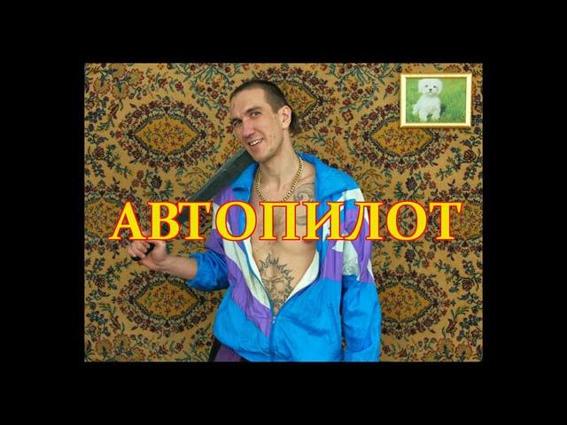 Tymon The Transistors feat. Katarzyna Nosowska Autopilot (Music video)