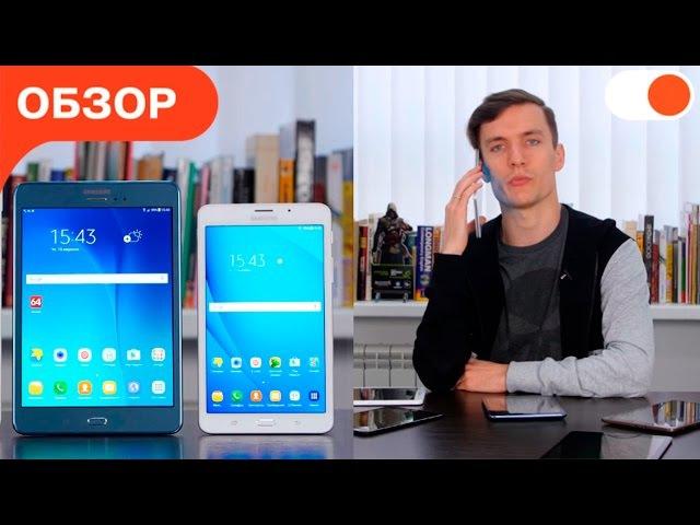 Разбираемся в планшетах Samsung линейки Galaxy Tab S, A и E