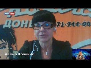 Алена Кочкина об ожесточенном «соблюдении перемирия» со стороны Украины