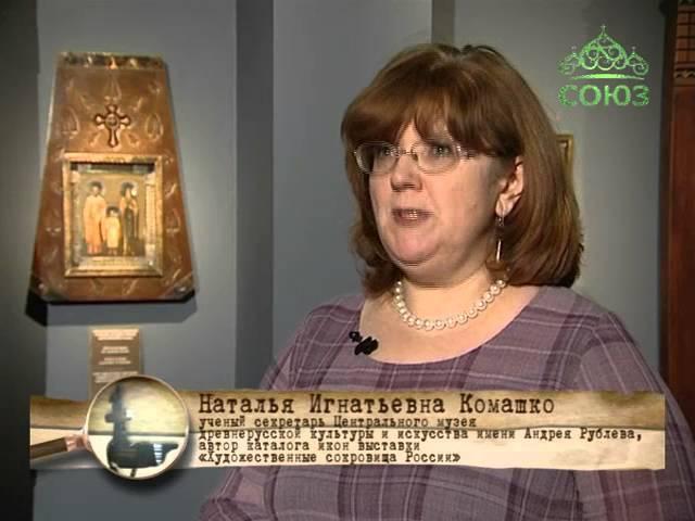 Хранители памяти. От 19 апреля. Выставка Художественные сокровища России. Часть 3