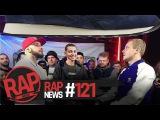 RapNews #121 OXXXYMIRON, ХОВАНСКИЙ VS NOIZE MC (ПРОДОЛЖЕНИЕ), ST VS ДУНЯ, БАСТА VS ДЕЦЛ