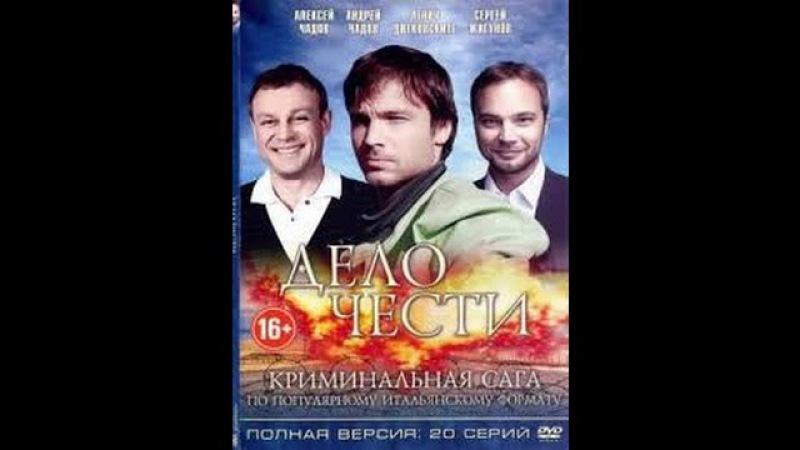 Сериал Дело чести 16 17 18 серии Россия 2013 боевик драма 16