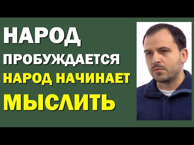 Константин Семин: Народ пробуждается, народ начинает мыслить 20.06.2016