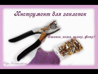 Инструмент для заклепок на джинсе, велюре, фетре. Своими руками