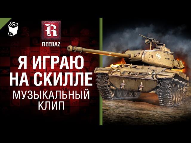 Я играю на скилле Музыкальный клип от REEBAZ World of Tanks