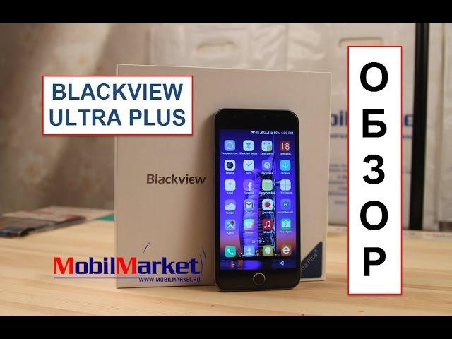 Обзор Blackview Ultra Plus - MT6735, 2/16Gb, 5.5 IPS HD, 13/5MP, 3180 mAh .:MobilMarket.ru:.