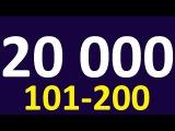 20000 СЛОВ 101-200.  АНГЛИЙСКИЙ ДЛЯ НАЧИНАЮЩИХ.  Уроки английского языка.  Английский язык