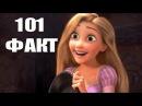101 факт о Рапунцель - запутанная история Очень много фактов о мультфильме Рапунцель