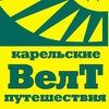 ВелТ - Карельские путешествия