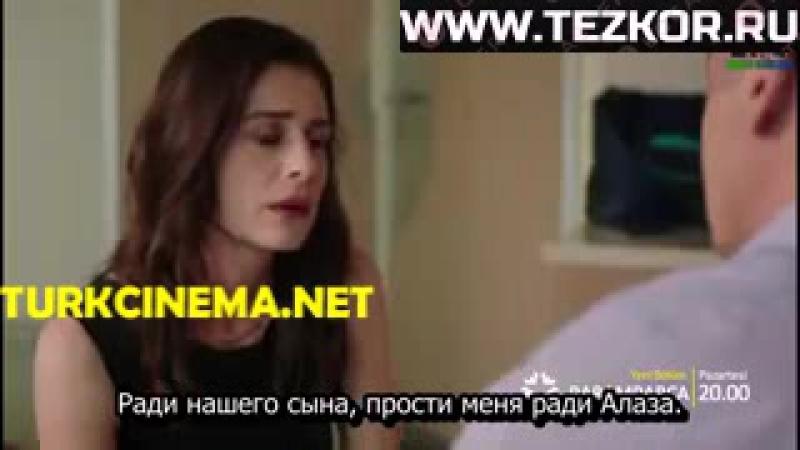 WWW.TURKCINEMA.NET 68 серии в переводе TEZKOR.RU