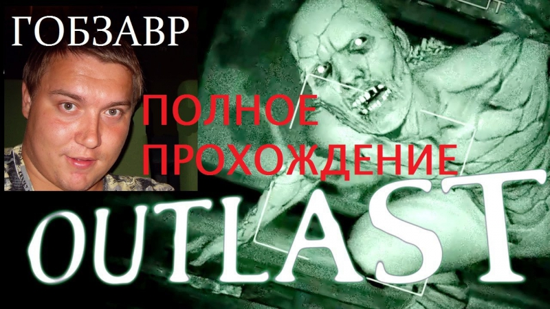OUTLAST ПОЛНОЕ ПРОХОЖДЕНИЕ от АНДРЕЯ GOBZAVR