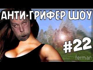 АНТИ-ГРИФЕР ШОУ #22 | Мужик притворяется девушкой