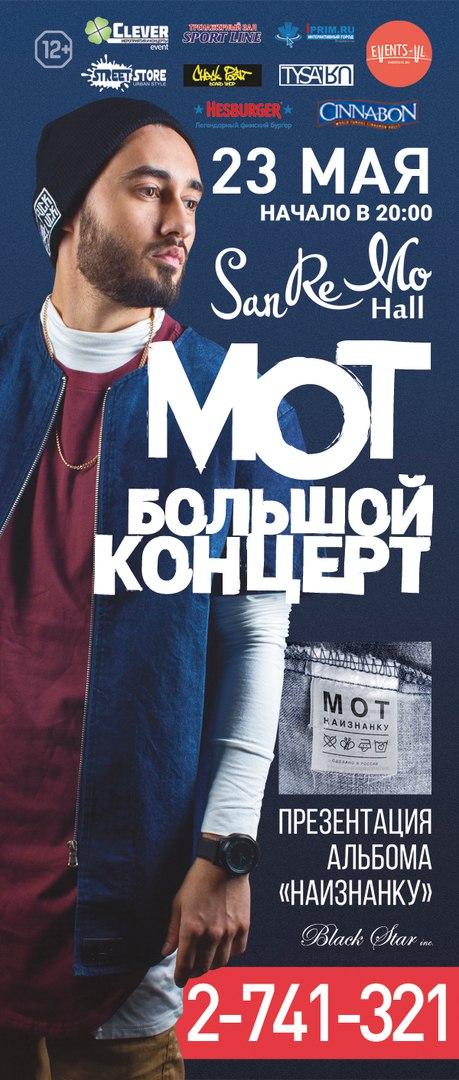 Афиша Владивосток 23 мая - МОТ во Владивостоке SanReMo