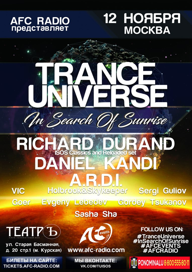 Афиша Москва Trance Universe:In Search Of Sunrise 12 ноября